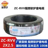 金环宇电线怎么样ZC-RVV2*2.5电缆 质优价低 足米足量 厂家直销