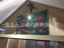LED温湿度检测仪PM2.5空气质量高清电子看板