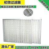 定制中央空調過濾器 初中高效過濾器