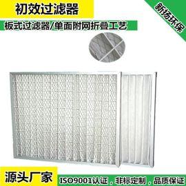 源头厂家供应初效过滤器 双面护网板式过滤器 精密空调过滤器定制