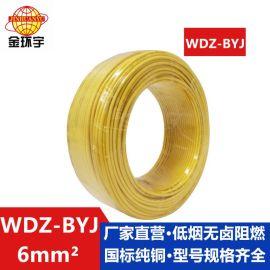 金环宇电缆,WDZ-BYJ 6电缆,电力电缆,铜芯交联电线,电力电缆