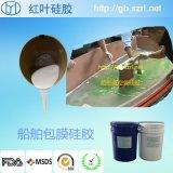 液體矽膠 真空袋矽膠 玻璃鋼成型真空袋矽膠