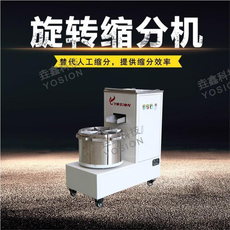 垚鑫科技YX-RSD40电动缩分机 变频旋转缩分机