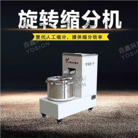垚鑫科技YX-RSD40電動縮分機 變頻旋轉縮分機