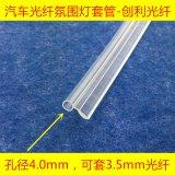 3.0mm嵌入式PVC汽車氛圍光纖燈套管裙邊夾邊光纖管2.5mm孔徑氛圍