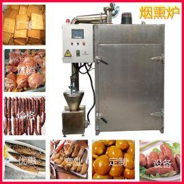 不锈钢熏鸡烟熏炉 肉制品烟熏箱 豆干上色烟熏机 烟熏炉小型现货