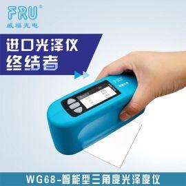 WG68三角度表面光泽度仪,光泽计