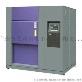 冲击箱/高低温冲击试验箱/冷热冲击试验箱
