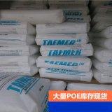 POE三井化学DF810透明 耐低温冲击 塑料改性PP PE增韧原料