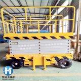 厂家现货供应 4-18米液压升降机 电动移动式升降平台 剪叉式平台