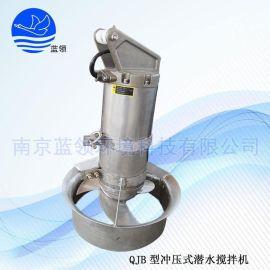 3/8冲压式不锈钢潜水搅拌机厂家直销南京蓝领