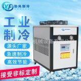 注塑吹塑模具降温5匹/10P风冷式冷水机