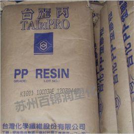 透明耐高温耐磨PP台湾化纤K1011抗化学性聚丙烯食品级