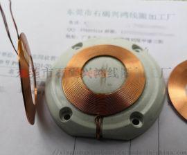 凹形无线充电线圈