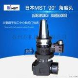 日本MST角度头 CNC龙门铣床角度头