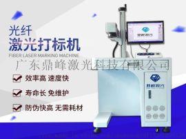 惠州陈江五金标记激光打标机厂家商标定制
