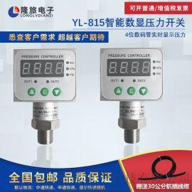 YL-815智能数显压力开关