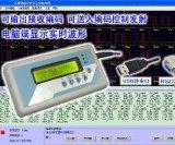 315m M433M射頻遙控讀碼儀解碼器 射頻遙控示波器