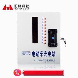 河北石家庄小区物业自助式投币充电站