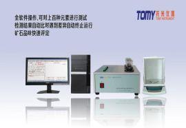 电脑多元素分析仪