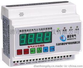 浙江巅宏DHF1-A电气火灾监控探测器 生产厂家有3C证书 剩余电流式防火漏电探测器