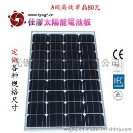 佳洁牌JJ-80DD80瓦单晶太阳能电池板