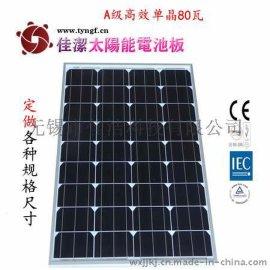佳潔牌JJ-80DD80瓦單晶太陽能電池板