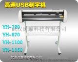 瀛和YH-720小型刻字機 即時貼刻字機 廣告製作設備