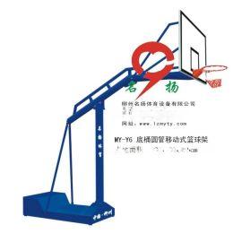 广西百色百果移动式篮球架Y6 地埋式篮球架