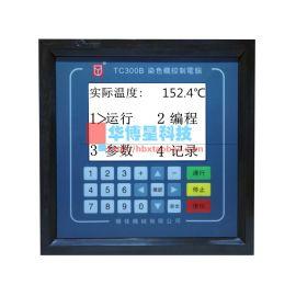 华高染色机控制电脑HG-TC300B型染缸温度表控制器温控仪印染设备