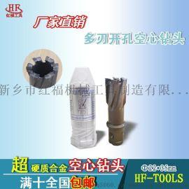 [生产厂家]硬质合金空心钻头,22磁力钻用钻头,旧