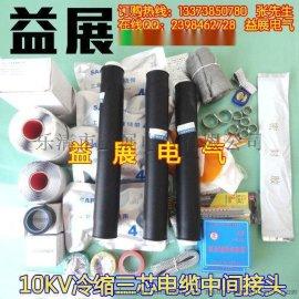 【电缆附件 】10kv-3*150规格,冷缩户外终端体,