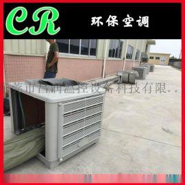 东莞昌润大量供应 工业水冷环保空调 不锈钢环保空调 蒸发式水帘空调