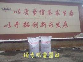 恒泰防雷器材主打产品-膨润土降阻剂,石墨接地降阻剂价格