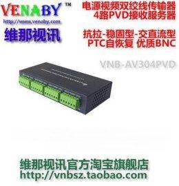 4路视频电源双绞线传输器/4路PV接收/PVD传输器/抗拉紧固型服务器