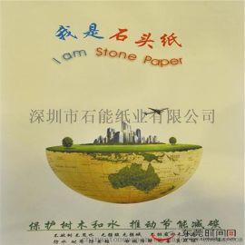 石能纸业专业销售250um 350g环保石头纸 防水 防潮 防撕