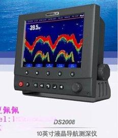 10寸测深仪DS-2008 带CCS船检