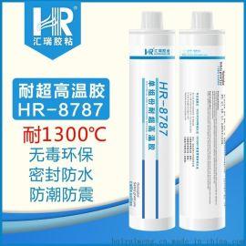广东耐1300度高温胶粘剂供应  单组分室温固化高温胶