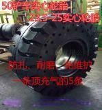 厂家直销50铲车实心轮胎23.5-25实心轮胎