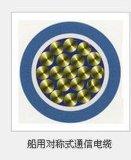 福建远东电缆特向福州厦门泉州漳州厂价直销远东牌船用对称式通信电缆