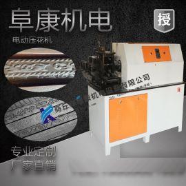 商丘阜康FK-Y80型电动变频压花机铁艺设备