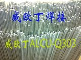銅鋁藥芯焊絲低溫鋁藥芯焊絲ALCU-Q303