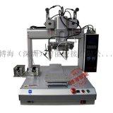 博海厂家直销自动焊锡机,简单好用,提高效率,性能稳定