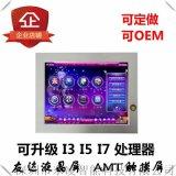 深圳东凌工控PPC-DL104D宽温宽压静音无风扇工业一体机