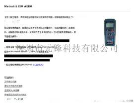 Metrahit ISO AERO航空用絕緣電阻測試表
