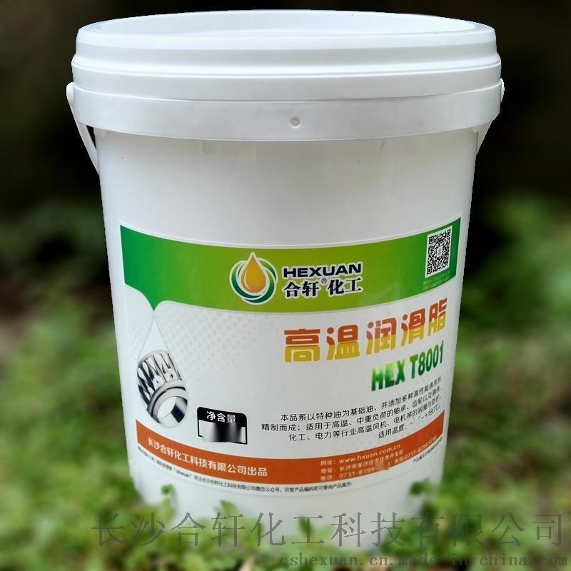 合軒化工供應四川200度高溫潤滑脂