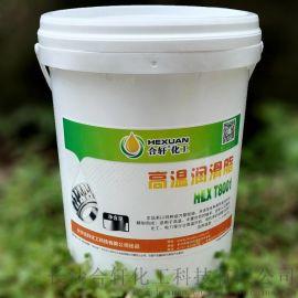 合轩化工供应四川200度高温润滑脂