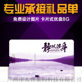 高质量礼品U盘定制 4-16g卡片名片u盘 创意广告优盘 交货快