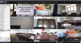 烟台视频会议辰联MST CHAT远程会议