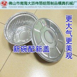 一次性铝箔碗,煲仔饭铝箔碗